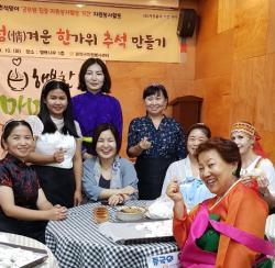 추석맞이 글로벌맘들의 따뜻한 봉사활동