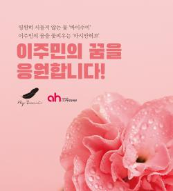 바이수미+아시안허브 가정의 달 맞이 콜라보 이벤트 개최