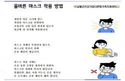 남해군 건강가정다문화가족 지원센터, 올바른 마스크 착용 방법(베트남어, 중국어) 안내