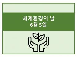 6월 5일은 세계 환경의 날