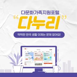 """다문화가족지원포털 """"다누리"""", 막막한 한국 생활 이제는 문제 없어요!"""
