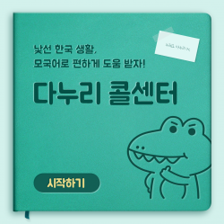 낯선 한국 생활, 모국어로 편하게 도움 받자! 다누리 콜센터